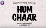 राजश्री प्रोडक्शन की अगली फिल्म होगी 'हम चार'