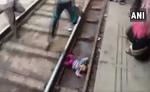 एक साल की बच्ची के ऊपर से गुजरी ट्रेन, खरोंच भी नहीं आई