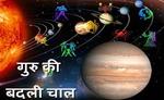 गुरु की बदली चाल, 22 नवंबर से इन 5 राशियों के शुरू होंगे अच्छे दिन, सच होंगे सपने