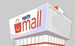 पेटीएम मॉल के फ्रीडम सेल की घोषणा