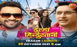 निरहुआ-आम्रपाली की फिल्म 'हम हैं दूल्हा हिंदुस्तानी' का फर्स्ट लुक लांच