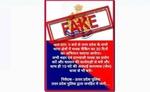 मास्क चेकिंग अभियान के पोस्ट को उत्तर प्रदेश पुलिस ने बताया फर्जी