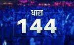 उत्तर प्रदेश की राजधानी लखनऊ में धारा 144 लागू, आयोजन के लिए लेनी होगी इजाजत